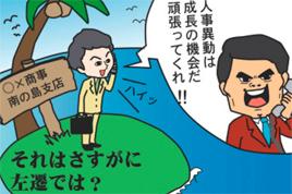 人事異動 | 【あい総合保険】保...