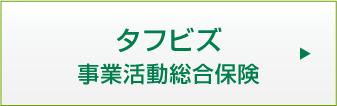 タフビズ 事業活動総合保険