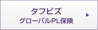 タフビズ グローバルPL保険