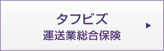 タフビズ 運送業総合保険