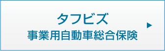 タフビズ事業用自動車総合保険