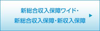 新総合収入保障ワイド・新総合収入保障・新収入保障