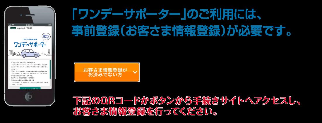 「ワンデーサポーター」のご利用には、事前登録(お客さま情報登録)が必要です。下記のQRコードかボタンから手続きサイトへアクセスし、お客さま情報登録を行ってください。