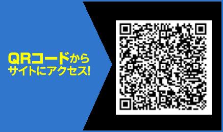 QRコードからサイトにアクセス!